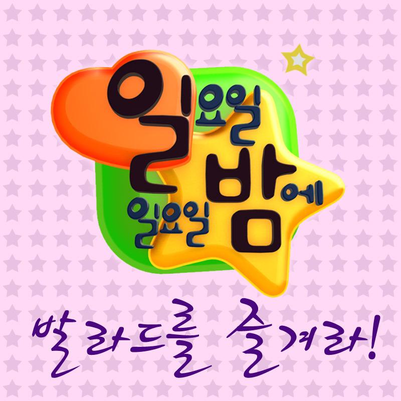 일밤 오늘을 즐겨라 발라드 프로젝트 앨범정보