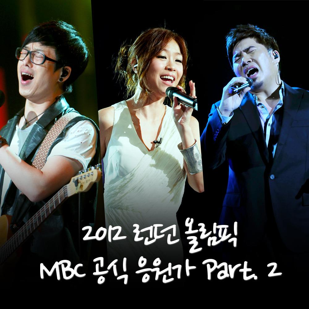 2012 런던 올림픽 MBC 공식 응원가 Part.2 앨범정보